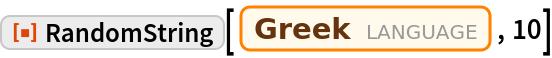 "ResourceFunction[""RandomString""][Entity[""Language"", ""Greek""], 10]"