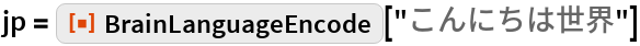 "jp = ResourceFunction[""BrainLanguageEncode""][""こんにちは世界""]"
