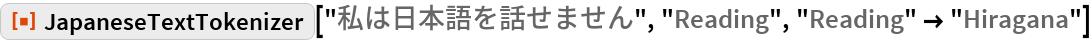 "ResourceFunction[""JapaneseTextTokenizer""][""私は日本語を話せません"", ""Reading"", ""Reading"" -> ""Hiragana""]"