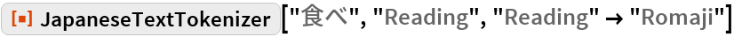 "ResourceFunction[""JapaneseTextTokenizer""][""食べ"", ""Reading"", ""Reading"" -> ""Romaji""]"