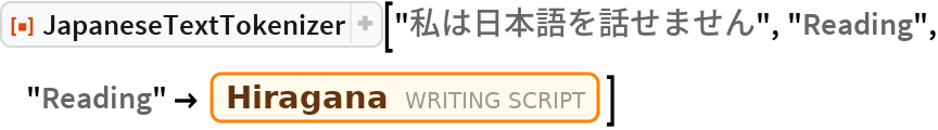 "ResourceFunction[""JapaneseTextTokenizer""][""私は日本語を話せません"", ""Reading"", ""Reading"" -> Entity[""WritingScript"", ""Hiragana::jx343""]]"