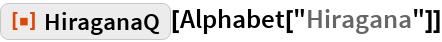 "ResourceFunction[""HiraganaQ""][Alphabet[""Hiragana""]]"