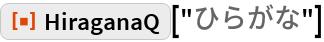 """ResourceFunction[""""HiraganaQ""""][""""ひらがな""""]"""