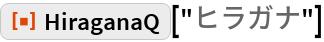 "ResourceFunction[""HiraganaQ""][""ヒラガナ""]"