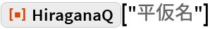 "ResourceFunction[""HiraganaQ""][""平仮名""]"