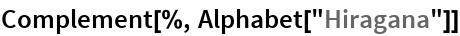"Complement[%, Alphabet[""Hiragana""]]"
