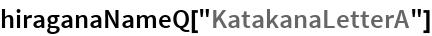 "hiraganaNameQ[""KatakanaLetterA""]"