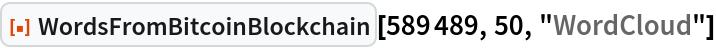 """ResourceFunction[  """"WordsFromBitcoinBlockchain""""][589489, 50, """"WordCloud""""]"""