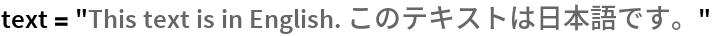 """text = """"This text is in English. このテキストは日本語です。"""""""