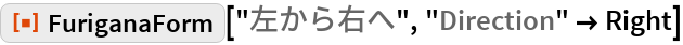 """ResourceFunction[""""FuriganaForm""""][""""左から右へ"""", """"Direction"""" -> Right]"""