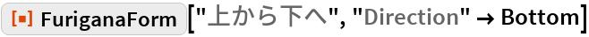 "ResourceFunction[""FuriganaForm""][""上から下へ"", ""Direction"" -> Bottom]"