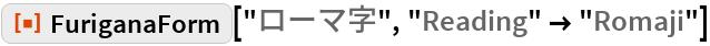 "ResourceFunction[""FuriganaForm""][""ローマ字"", ""Reading"" -> ""Romaji""]"