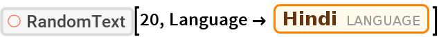 "ResourceFunction[""RandomText""][20, Language -> Entity[""Language"", ""Hindi""]]"